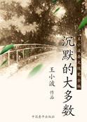 沉默的大多数:王小波杂文随笔全编