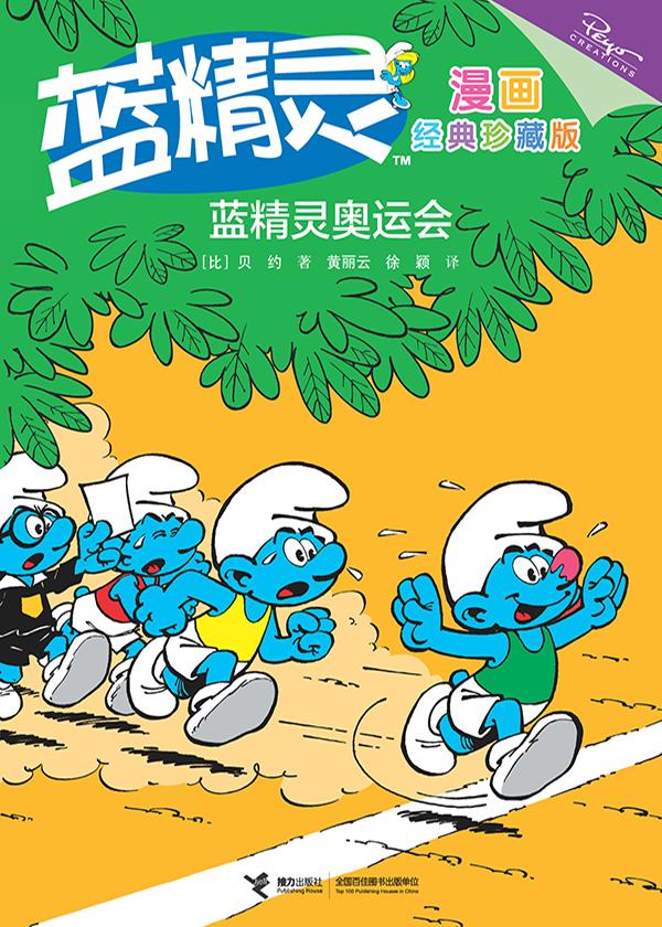 蓝精灵奥运会