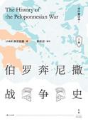 伯罗奔尼撒战争史 : 详注修订本(上)