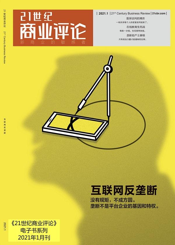 互联网反垄断:《21世纪商业评论》2021年第1期
