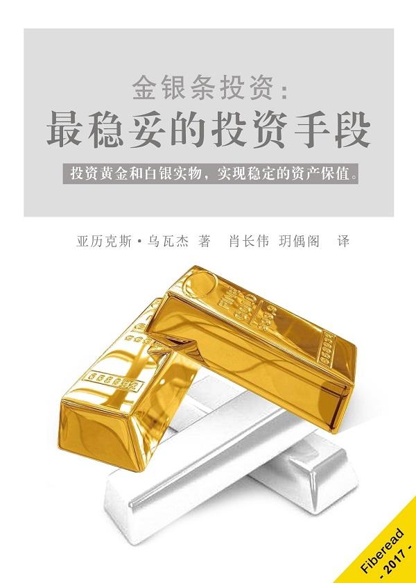 金银条投资:最稳妥的投资手段