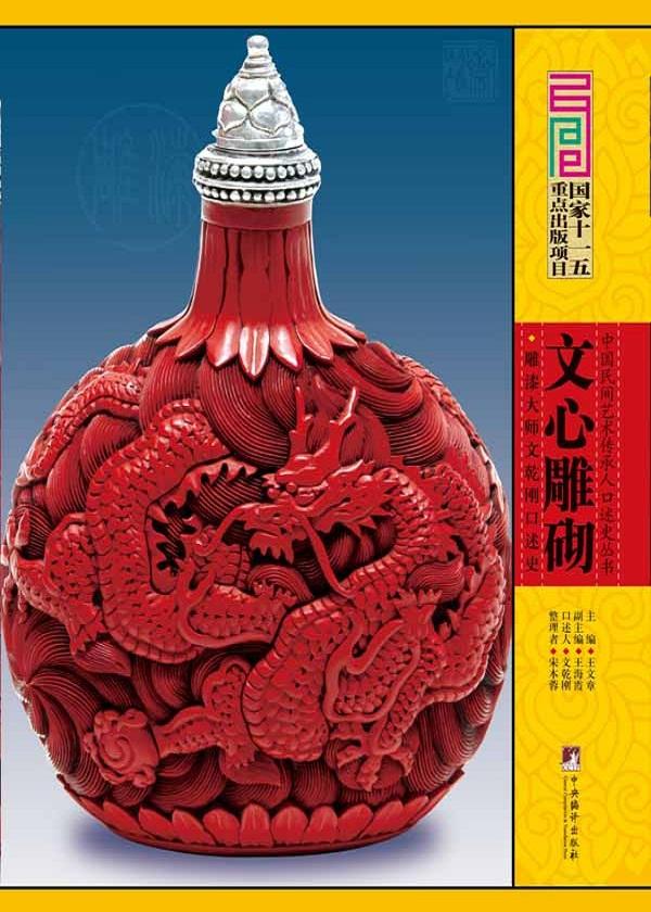 中国民间艺术传承人口述史丛书:文心雕砌·雕漆大师文乾刚口述史