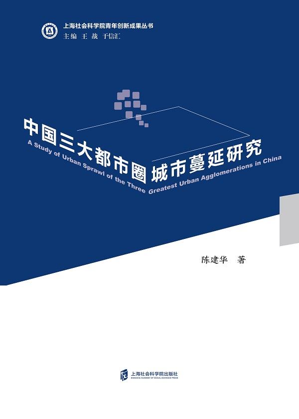 中国三大都市圈城市蔓延研究