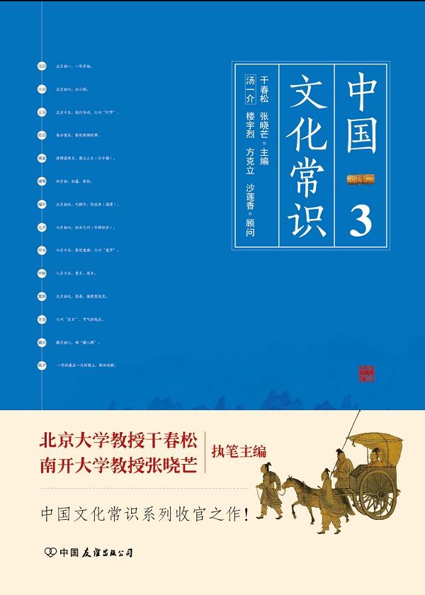 中国文化常识3