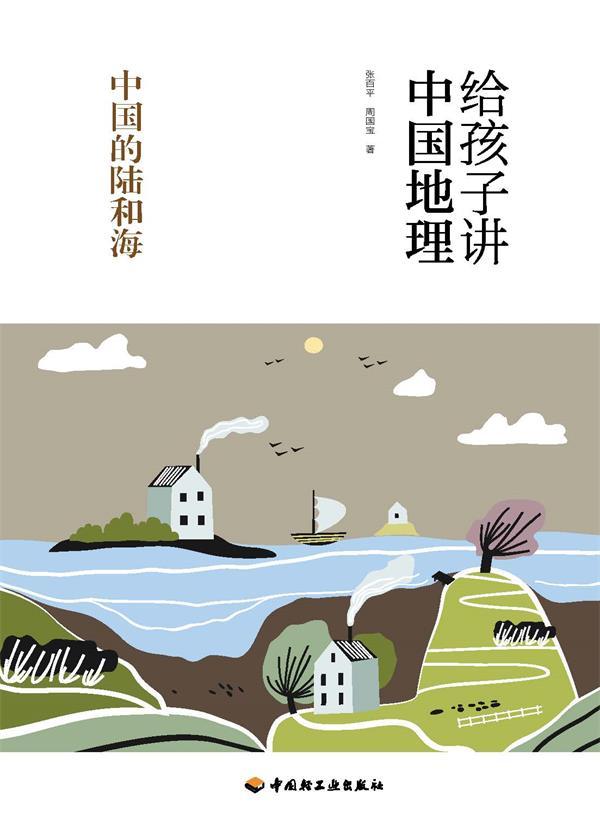 给孩子讲中国地理:中国的陆和海