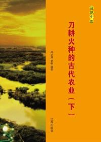 刀耕火种的古代农业(下册)