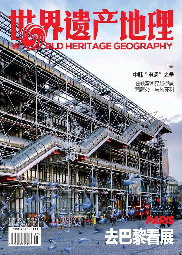 去巴黎看展:世界遗产地理第35期
