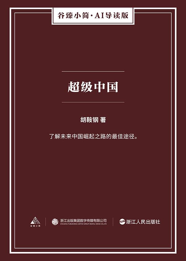 超级中国(谷臻小简·AI导读版)