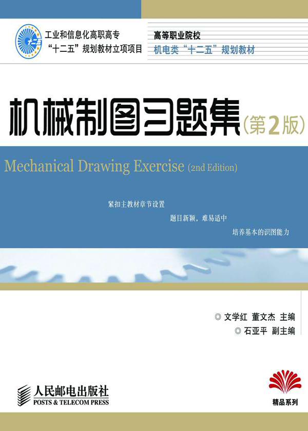 机械制图习题集(第2版)