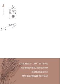 凤尾鱼(中国式家族三代不堪性事)