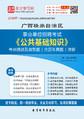 2016年广西壮族自治区事业单位招聘考试《公共基础知识》考点精讲及典型题(含历年真题)详解