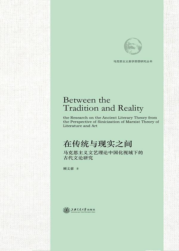 在传统与现实之间:马克思主义文艺理论中国化视域下的古代文论研究