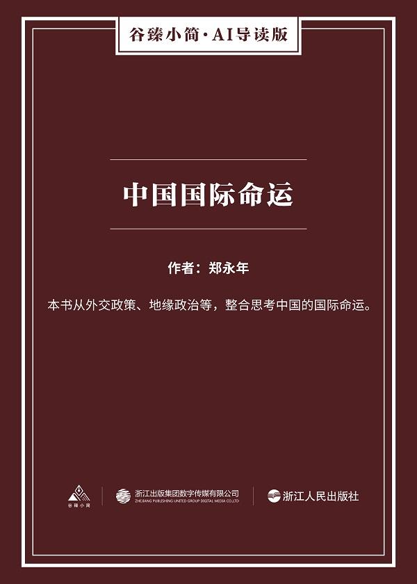 中国国际命运(谷臻小简·AI导读版)