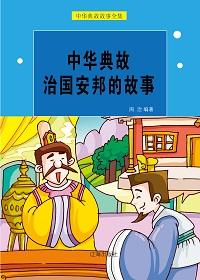 中华典故治国安邦的故事