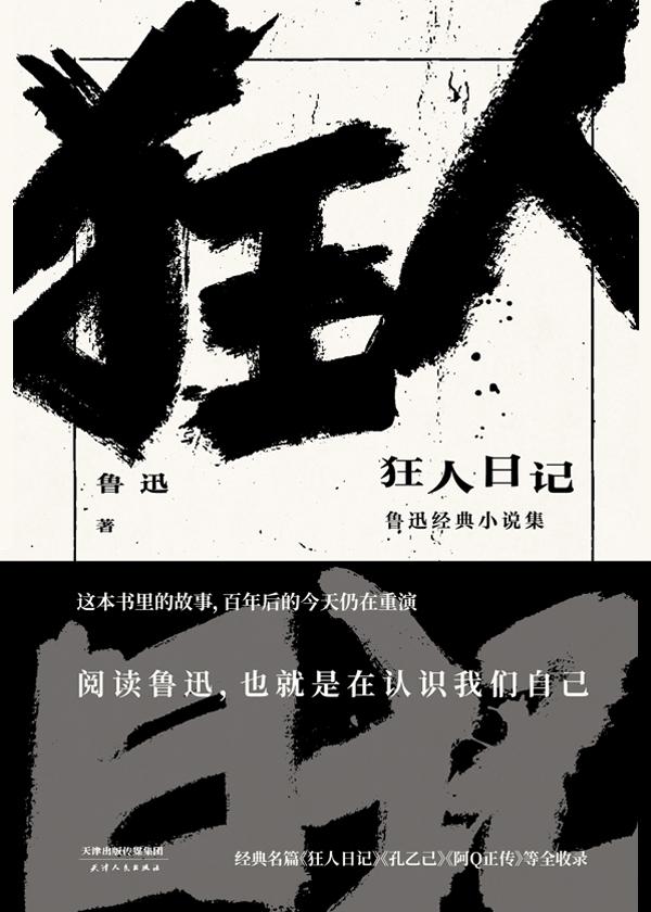 狂人日记:鲁迅经典小说集