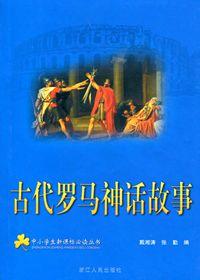 古代罗马神话故事