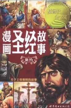 漫画圣经故事——新约