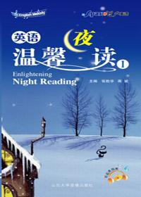 英语温馨夜读Ⅰ