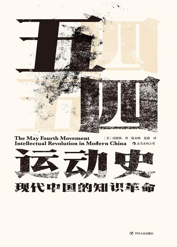 五四运动史:现代中国的知识革命