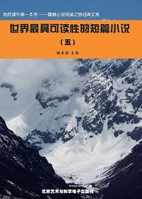 世界最具可读性的短篇小说(5)