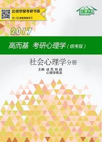 高而基考研心理学(统考版)——社会心理学分册