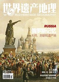 世界遗产地理·俄罗斯记忆(总第16期)
