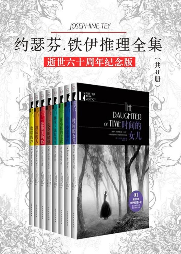 约瑟芬·铁伊推理全集(共8册)