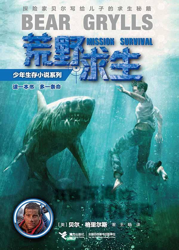 荒野求生少年生存小说系列:狂鲨深海的复仇行动