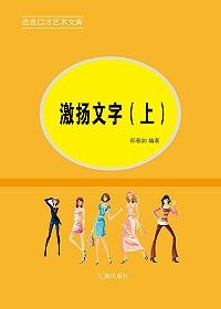 激扬文字——书面语言的艺术(上册)