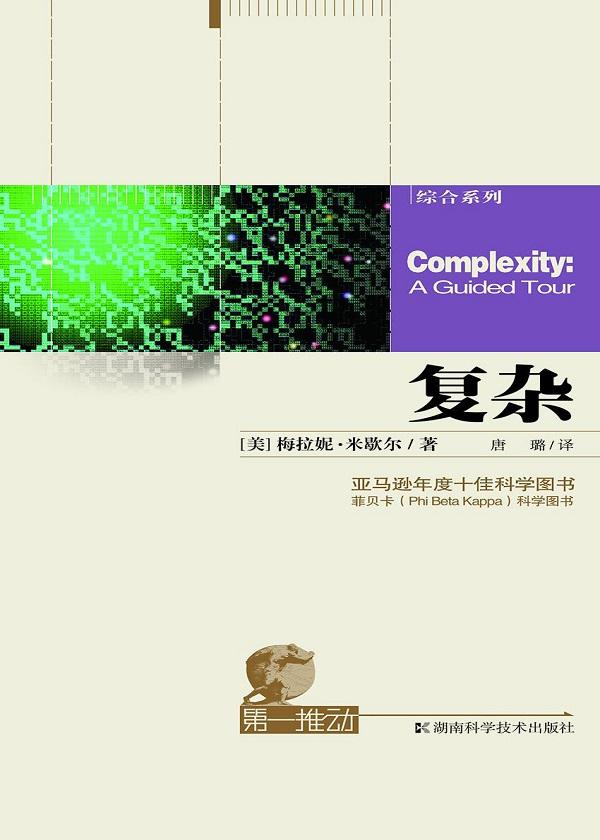 第一推动丛书·综合系列:复杂
