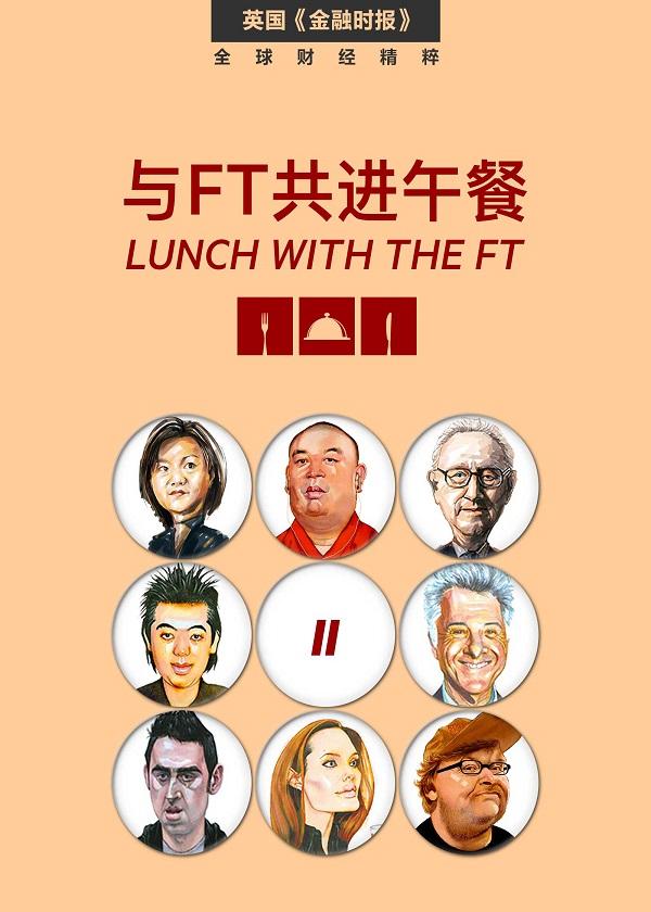 与FT共进午餐(二)