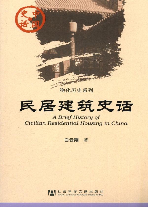 民居建筑史话