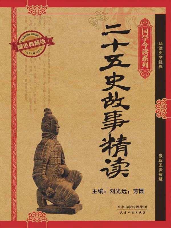 二十五史故事精读:耀世典藏版