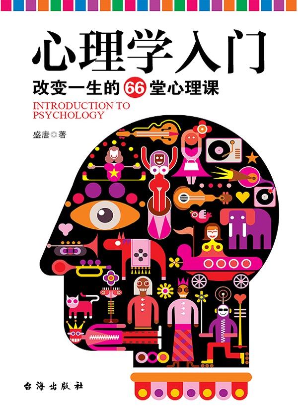 心理学入门:改变一生的66堂心理课