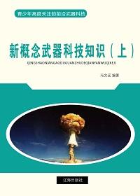新概念武器科技知识(上)