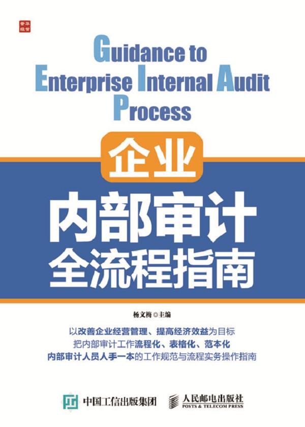 企业内部审计全流程指南