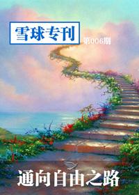 《雪球专刊》第006期