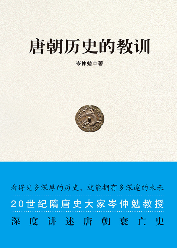 唐朝历史的教训