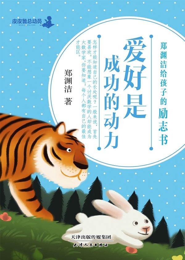 郑渊洁给孩子的励志书:爱好是成功的动力