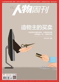 南方人物周刊2015年第31期
