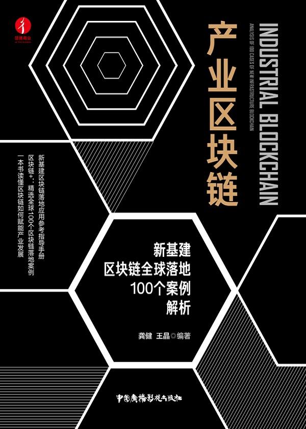 产业区块链:新基建区块链全球落地100个案例解析