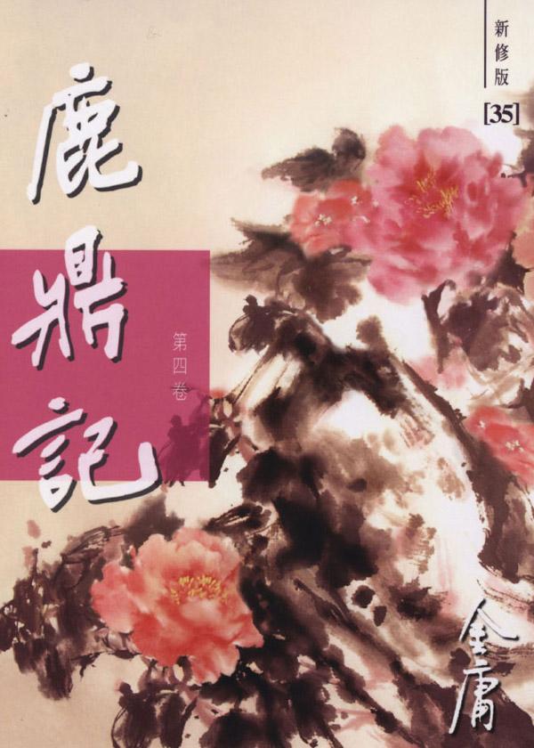 鹿鼎记(新修版)(四)