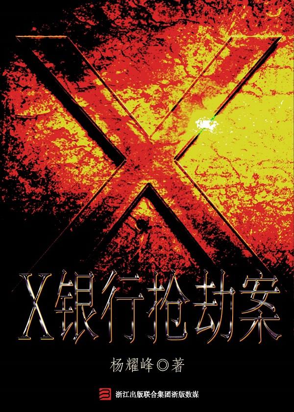 X银行抢劫案(推理罪工场)