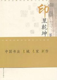 印里乾坤:篆刻学习与鉴赏