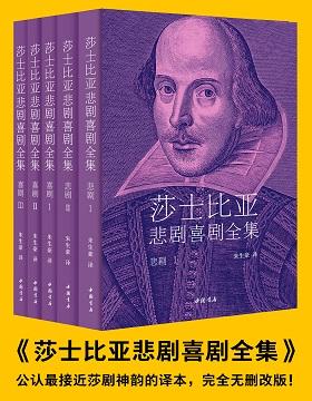 莎士比亚悲剧喜剧全集(全5册)
