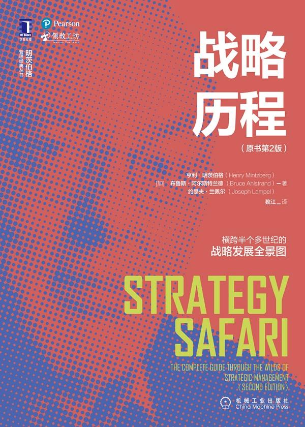 战略历程(原书第2版)