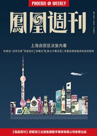 香港凤凰周刊·上海自贸区决策内幕