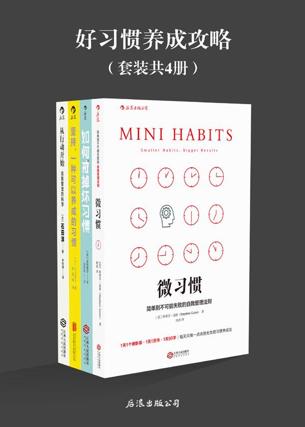 好习惯养成攻略(套装共4册)