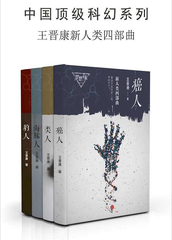 王晋康新人类四部曲:癌人,类人,海豚人,豹人