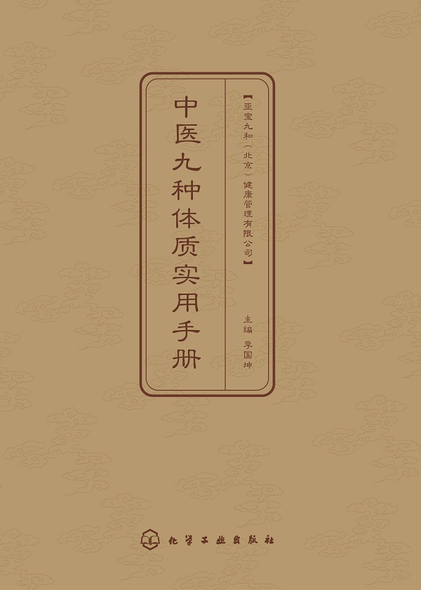 中医九种体质实用手册